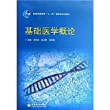 img - for General Higher Education Eleventh Five-Year national planning materials: Introduction to Basic Medical(Chinese Edition) book / textbook / text book