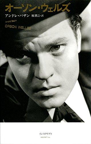 オーソン・ウェルズの画像 p1_31