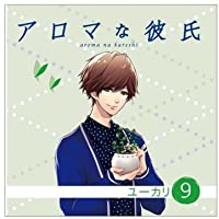 アロマな彼氏 vol.9 ユーカリ出演声優情報