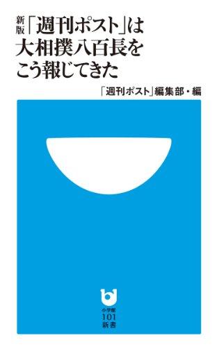 新版「週刊ポスト」は大相撲八百長をこう報じてきた 角界の闇に斬り込んだ30年間の取材記録 (小学館101新書)