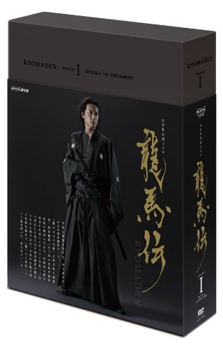 NHK大河ドラマ 龍馬伝 完全版 DVD BOX―1(season1)[DVD]