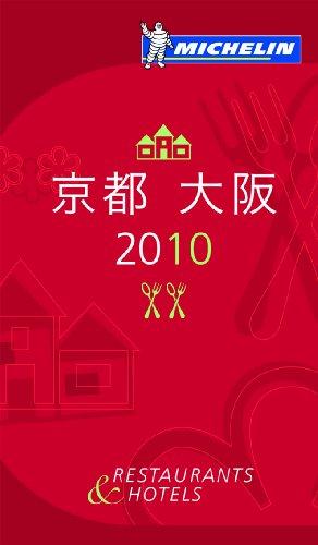 ミシュランガイド京都・大阪 2010 日本語版 (MICHELIN GUIDE KYOTO OSAKA 2010 Japanese)