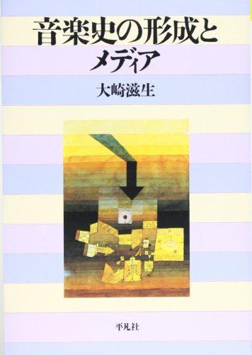 大崎 滋生 著『音楽史の形成とメディア 』(平凡社選書) の商品写真