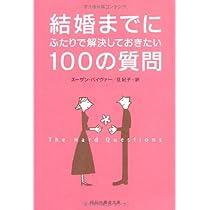 結婚までにふたりで解決しておきたい100の質問 (祥伝社黄金文庫)