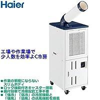 ハイアール 床置型 冷房専用 スポットエアコン JA-SP25J-W ホワイト