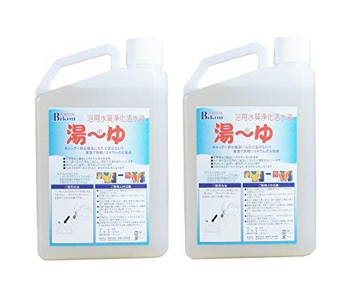 Bikou 浴用水質浄化活水液 湯ーゆ 2本組 24時間風呂用入浴剤