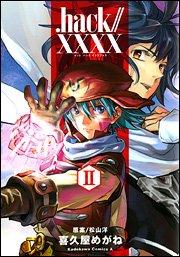 .hack//XXXX 2 (角川コミックス・エース 167-2)