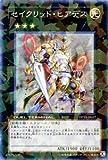 遊戯王カード 【セイクリッド・ヒアデス】【スーパー】 DT13-JP037-SR ≪星の騎士団 セイクリッド≫