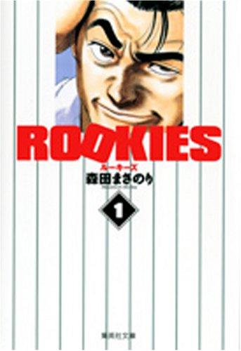 ROOKIES 1 (1) (集英社文庫 も 20-26)森田 まさのり