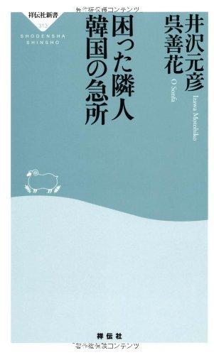 困った隣人 韓国の急所(祥伝社新書313)