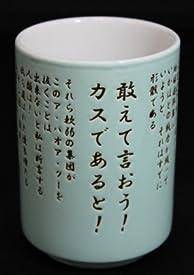 ガンダムカフェ(Cafe)限定 名演説湯のみ(ア・バオア・クー編)