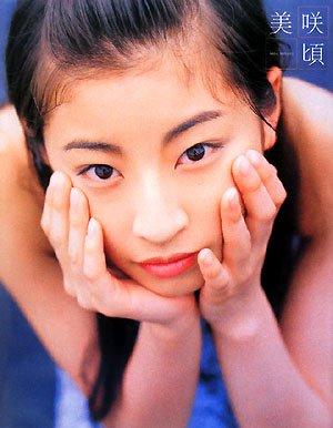 相田美咲1st.写真集「美咲頃」