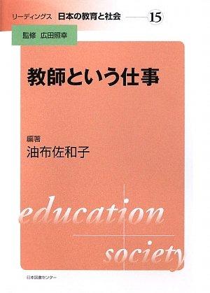 リーディングス日本の教育と社会