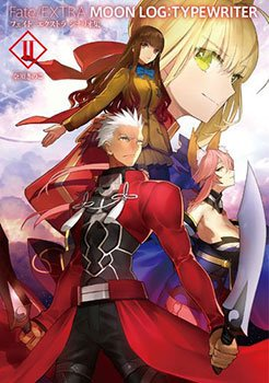 【特典】Fate/EXTRA MOON LOG:TYPEWRITER II(書籍)
