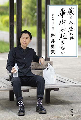 ネタリスト(2019/10/28 08:00)開き直った「クズ男」腐り芸人・ハライチ岩井のひねくれ具合
