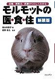 新装版 モルモットの医・食・住 (どうぶつシリーズ)