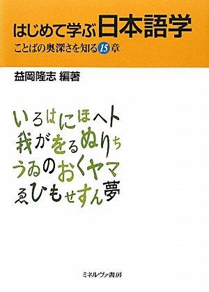 はじめて学ぶ日本語学―ことばの奥深さを知る15章