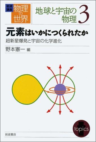 岩波講座 物理の世界 地球と物理の世界〈3〉元素はいかにつくられたか―超新星爆発と宇宙の化学進化