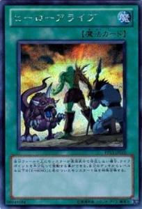 遊戯王カード ヒーローアライブ PP13-JP010SCR