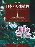 改訂新版 日本の野生植物 1: ソテツ科~カヤツリグサ科