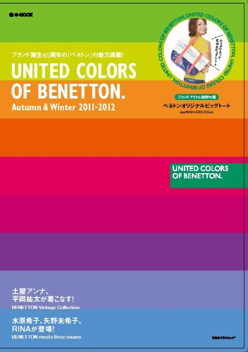 UNITED COLORS OF BENETTON. (e-MOOK)
