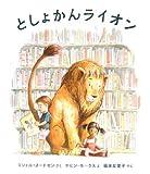 としょかんライオン (海外秀作絵本 17) (海外秀作絵本)