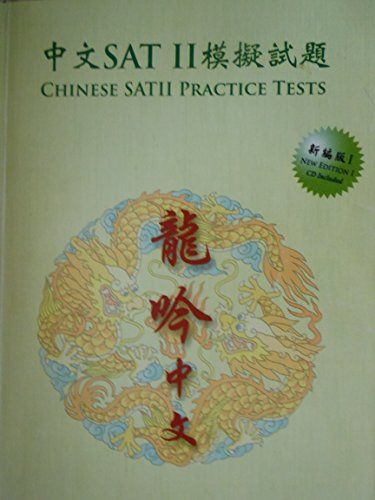 What about SAT II Chinese?