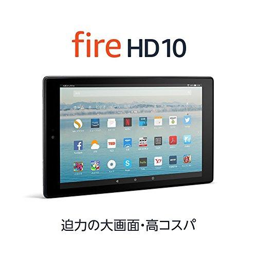 本日限定「Fire HD 10 タブレット」29%オフで11,280円