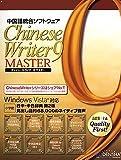 ChineseWriter9 MASTER