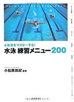 4泳法をマスターする!   水泳 練習メニュー200 (池田書店のスポーツ練習メニューシリーズ)