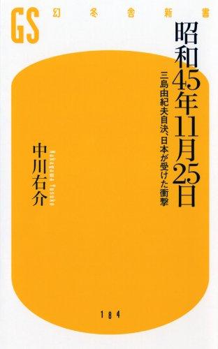 昭和45年11月25日―三島由紀夫自決、日本が受けた衝撃