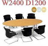 会議用テーブル ミーティングデスク II脚 DWS-2412E 円形エッグ 粉体塗装 幅2400×奥行き1200mm エルグレーLGR