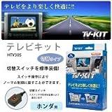 データシステム テレビキット(切替タイプ) ホンダ用 HTV305 1057004 【1点】