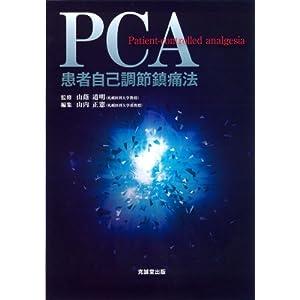【クリックでお店のこの商品のページへ】PCA 患者自己調節鎮痛法 [単行本]