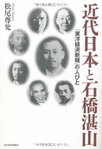 近代日本と石橋湛山: 『東洋経済新報』の人びと