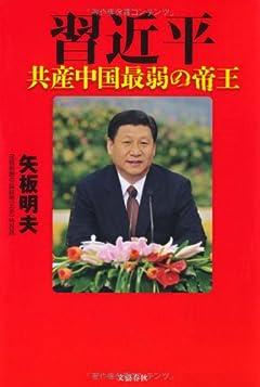 銭ゲバ中国「ゴーマン世界征服計画」スッパ抜き