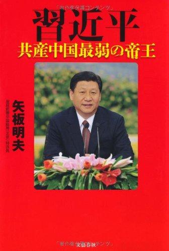 習近平―共産中国最弱の帝王