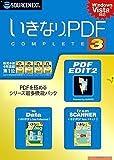 いきなりPDF COMPLETE 3 (説明扉付厚型スリムパッケージ版)