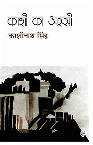 kashi-ka-assi-hindi