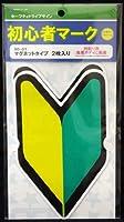 初心者マーク マグネットタイプ 2枚入り SD-01