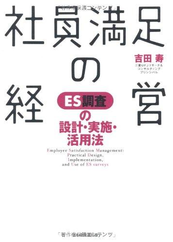 社員満足の経営―ES調査の設計・実施・活用法