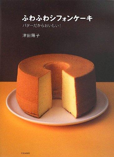 ふわふわシフォンケーキ バターだからおいしい!