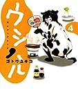 ウシハル(4) (ビッグコミックススペシャル)