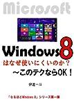 Windows8はなぜ使いにくいのか? ?このテクならOK! なるほどWindows 8