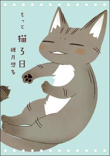 もっと猫ろ日 (書籍扱いコミックス)