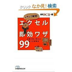 �C���C������! �G�N�Z������U99 (��o�r�W�l�X�l����)