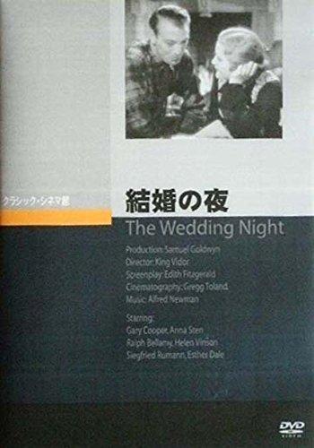結婚の夜 [DVD]