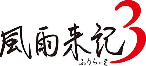 風雨来記3 初回生産限定 『風雨来記3』サウンドセレクションCD 付