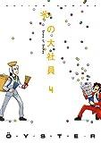 光の大社員(4) (アクションコミックス)