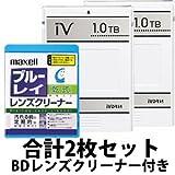 日立マクセル マクセル iVDR-S規格対応リムーバブル・ハードディスク 1.0TB×2個パック BDレンズクリーナー(乾式)付きmaxell カセットハードディスク「iV(アイヴィ)」 M-VDRS1T.2P+BDCL